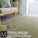 maison de reve(メゾンドレーヴ) リネンミストラグ 約185×185cm(Mサイズ/約2畳相当) キルティング 洗える 滑り止め ホットカーペット対応 新生活 送料無料
