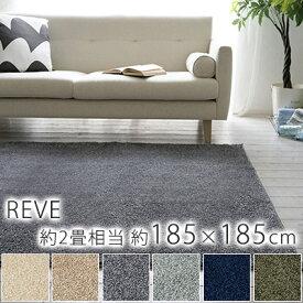 スミノエ REVE レーヴ ラグ 約185×185cm(約2畳相当)