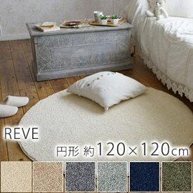 スミノエ REVE レーヴ ラグ 約120×120cm(正円形)