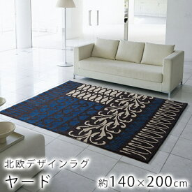 ネクストホーム NEXT HOME ヤード ラグ 約140×200cm スミノエ ブルー