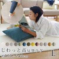 カフカ/Lサイズ/約190×240cm(Lサイズ/約3畳相当)