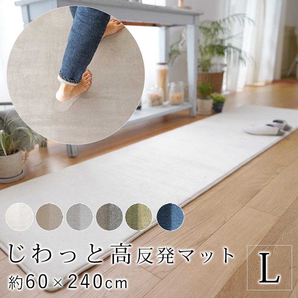 高反発フランネルキッチンマット Cafca カフカ 約60×240cm(Lサイズ)