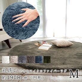 マイクロファイバー 滑り止め 丸洗い 洗える ウォッシャブル ラグマット カーペット 絨毯 西海岸 北欧 送料無料 秋 冬 ≪ルシア 直径約190cm/正円形(Mサイズ)≫