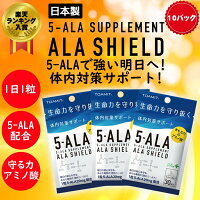 ALASHIELDアミノ酸サプリ日本製1袋健康毎日安心サプリメントアラシールドクエン酸5-ALAサプリ5ALAアミノレブリン酸ALA5飲むシールドIT日本酒納豆ミトコンドリア30粒1か月分アミノ酸サプリ日本製1袋