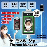 【補助金対象】非接触温度計サーモマネージャー補助金あり東亜産業正規品一年間保証AI顔認識温度検知カメラ温度表示非接触型温度計TOA-TMN-1000(R1000)簡単便利ThermoManager非接触式検知器