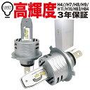 【3年保証】ライミー LED ヘッドライト LIMEY バルブ Hi Lo H4 H7 H8 H9 H11 H16 HB3 HB4 車検対応 冷却ファン バイク…
