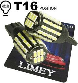 【最新型登場!】爆光 T10/T16 兼用 LED バックランプ ポジション ホワイト 54連 このサイズで驚きの明るさ 3014SMD 無極性 バックランプ 白 6500K 12V車専用(ハイブリッド車・EV車対応) 取説&保証書付き 2個入り