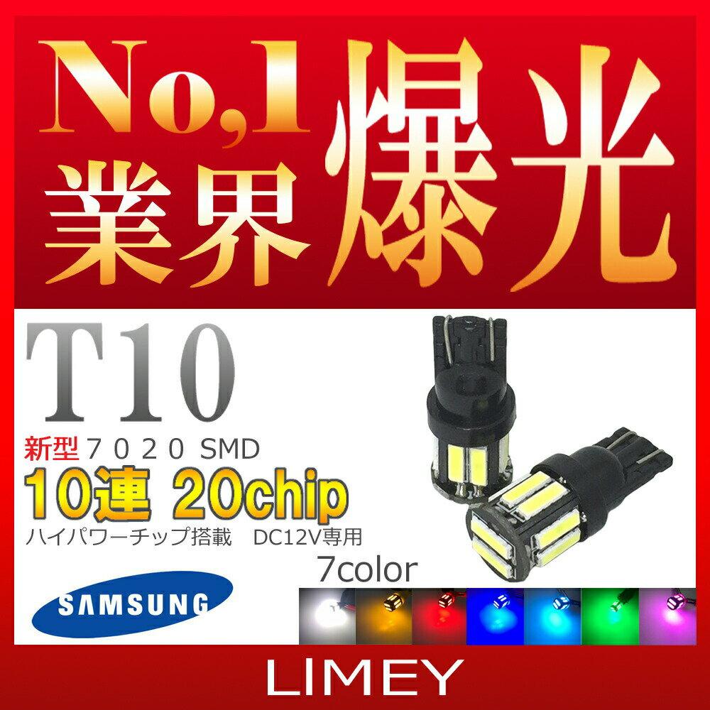 【最新型登場!】T10 LED ポジション 爆光 ホワイト ナンバー灯 ルームランプ 明るい 新型7020 SMD ハイパワーチップ 20個搭載 純白光 6000K 取説&保証付き 2個入