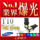 【最新型登場!】T10 LED ポジション 爆光 ホワイト ナンバー灯 ルームランプ 明るい 新型7020 SMD ハイパワーチップ …