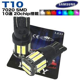 【最新型登場!】T10 LED ポジション 爆光 ホワイト ナンバー灯 ルームランプ 明るい 新型7020 SMD ハイパワーチップ 20個搭載 純白光 6000K 12V車専用 取説&保証付き 2個入