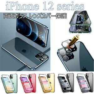 【一部在庫あり】iPhone 12 mini 両面ガラスケース 高透明 自動吸着ケース 防塵 カバー 全体保護 レンズカバー保護 上質 iPhone 12 Pro 耐衝撃 アイホン12 ミニ ブロ マックス ケース 合金 かっこいい