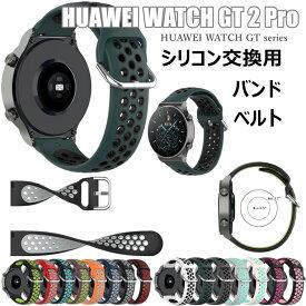 HUAWEI WATCH GT 2 Pro 22mm バンド HUAWEI WATCH GT 2 Pro 22mm 通用 交換バンド ベルト シリコン 2色組み 交換ベルト 柔らかい 交換バンド HUAWEI WATCH GT 2 Pro 22mm 着替え HUAWEI WATCH GT 2 Pro 22mm 通気性 時計ベルド 替えベルド 運動 腕時計