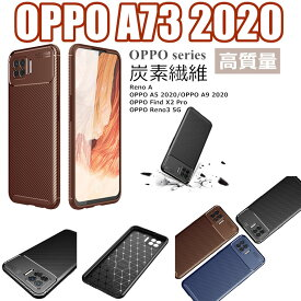 OPPO A73 2020 背面カバー 炭素繊維紋 カーボン調 かっこいい 耐衝撃 背面ケース OPPO Reno A 人気 高品質 OPPO A73 2020 シンプル OPPO A73 2020 軽量 OPPO A5/A9 2020 ケース 背面 カーボン柄 上質 傷防止 人気 おすすめ 頑丈 OPPO Find X2 Pro OPPO Reno3 5G