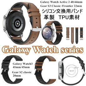 Galaxy Watch3 45mm 交換バンド レザー シリコン Galaxy Watch3 41mm ベルト 革製 Gear S3 Galaxy Watch Active2 カバー シリコン Galaxy Watch 高品質 男子 Gear S3 classic 高級感 軽量 通勤 ビジネス 調整可能 柔軟 高質量 frontier 交換バンド Galaxy Watch