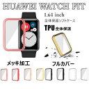 【在庫発送あり】HUAWEI Band 6 WATCH FIT 全体保護ケース 1.64inch カバー メッキ加工 TPU+電気メッキ 着用簡単 ファ…