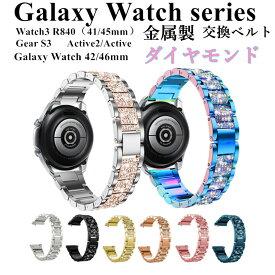 Galaxy Gear S3 active2 交換ベルト active2 Galaxy watch 42 46mmバンド 金属製 Galaxy Watch Active バンド 22mm 20mm ダイヤモンド Watch3 耐衝撃 ギャラクシーウォッチ 交換バンド ラインストーン 調整 Gear S3 active2 ベルト 耐久性 装着簡単 Watch3 金属製