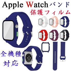 Apple watch ケース 保護カバー Apple watch バンド 交換バンド Series6 SE series5 series3 Series4 44mm 40mm 42mm 38mm apple watch カバー ガラスフィルム 一体型 上質 傷防止 保護フィルム 替えベルト アップルウォッチ カバー 高品質 耐衝撃 保護カバー 高級感