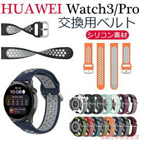 HUAWEI WATCH3 22mm バンド 交換バンド HUAWEI WATCH3 Pro 22mm シリコン 交換ベルト 柔らかい 交換バンド ファーウェイ ウオッチ HUAWEI WATCH 3 22mm 着替え 高品質 HUAWEI WATCH3 Pro 22mm 通気性 時計ベルド 替えベルド 運動 腕時計 通気