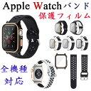 Apple watch ケース 保護カバー Apple watch バンド 交換バンド Series6 SE series5 series3 Series4 44mm 40mm 42mm …