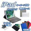 iPad 10.2インチ カバー ワイヤレスキーボード iPad10.5 ケース Bluetooth キーボード iPad10.2 ケース 着脱式 ipad 1…