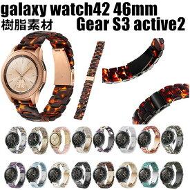 Galaxy Watch3 Watch Gear S3 active2 交換ベルト 樹脂素材 Galaxy watch 42 46mmバンド 樹脂素材 Watch Active バンド 22mm 20mmおしゃれ 耐衝撃 ギャラクシーウォッチ 交換バンド 調整 Galaxy Watch3 R840 Gear S3 active2 ベルト かっこいい 耐久性 装着簡単 可愛い
