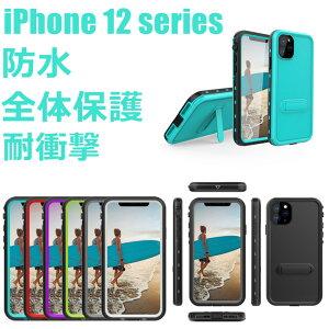 【在庫発送】iPhone 12 mini ケース 全面防水 ケース 防塵 防水 落下防止 カバー 全面保護 上質 iPhone 12 Pro 耐衝撃 アイホン12 ミニ ブロ マックス ケース PC+TPU かっこいい 頑丈 カバー シンプル iPho