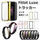 【2個セット】Fitbit Luxe トラッカー全体時計保護ケース Fitbit Luxe トラッカー カバー TPU メッキ 傷防止 フィット…