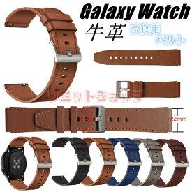 Galaxy Watch3 R840 45mm Watch Gear S3 交換ベルト 本革 牛革 Galaxy Watch 46mm ベルト 革製 ストラップ ギャラクシー ウオッチ Gear S3 classic frontier 高品質 メタル部品 男子 22mm 高級感 本革 通勤 ビジネス 調整可能 柔軟 高質量 Galaxy Watch3 R840