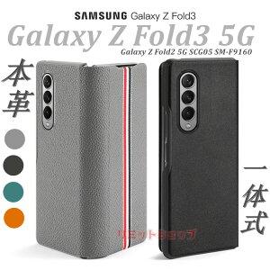 Galaxy Z Fold3 5G SCG11 SC-55B Fold2 5G SCG05 SM-F9160 ケース手帳型 本革 Galaxy Z Fold3 5Gカバー 手帳型 牛革 高級 Z Fold3 5G 高品質 ギャラクシー ゼット フォールド 3 5G ケース 手帳型 本革 おしゃれ 耐衝撃 一