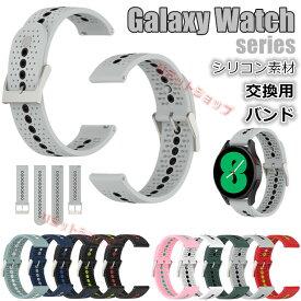 Galaxy Watch4 Watch4 Classic Watch3 Active2 Gear S2 classic Activeバンド Galaxy Watch4 Classic交換ベルト シリコン 柔軟 ギャラクシー ウォッチ 4 Classic 交換バンド 20mm対応 かっこいい Watch4 交換バンド 2色組み 46/44/42/40mm 腕時計 スマートウォッチ バンド