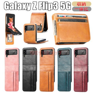 Galaxy Z Flip3 5G SCG12 ケース カバー おしゃれ 可愛い 革製 高級感 収納力抜群 ギャラクシー ゼット フリップ 3 5Gケース 背面保護 galaxy Z Flip3 SC-54B カバー 写真入れ ワイヤレス充電 カード収納 耐