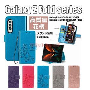GALAXY Z FOLD 3 SCG11 Z Fold2 5G SCG05 SM-F9160 ケース 手帳型 花柄 Z Fold2 5G Z FOLD 3 SC-55B 幸運 4葉のクローバー かわいい 耐衝撃 GALAXY Z FOLD 3 スタンド機能 カード収納 ギャラクシー ゼット フォールド Z Fol