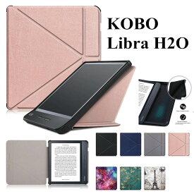 【在庫発送】Kobo Libra H2Oケース kobo libra h2o スリープカバー スタンド 三つおり 横置き 縦置き 上質 カバー レザー おしゃれ kobo libra h2oケース オートスリープ 高品質 革 ピンク Kobo Libra H2O 花柄 星空 かっこいい kobo libra h2o グレー ブラック ネイビー