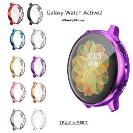 Galaxy Watch Active2 ケース 44mm 40mm galaxy watch active2 カバー TPU メッキ加工 おしゃれ 傷防止 ギャラクシー ウォッチ アクティブツー カバー 保護ケース 44mm 40mm TPU 高品質 液晶画面保護 耐衝撃 Galaxy Watch Active2 保護カバー メッキ 高級感 軽量 汚れ防止