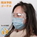 【1営業日発送】飛沫防止ゴーグル 感染予防ゴーグル ウィルス対策 飛沫防止メガネ メガネかけても使えるタイプ 防砂 …
