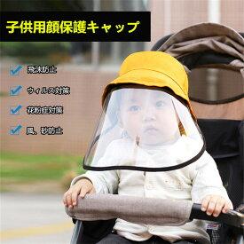 子供用感染予防キャップ ウイルス対策ハット 3色 取り外しフェイスカバー 感染予防帽子 フェイスシールド ウイルス対策 漁夫帽 飛沫防止キャップ 対策 防砂 透明 ウイルス フェイスシールド 目 鼻 顔面カバー 感染対策 防紫外線 快適 柔軟 ウイルス対策キャップ