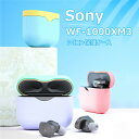 【1営業日発送】Sony WF-1000XM3 ケース カバー シリコン ソフト Sony イヤホンケース カラビナ付き 全面保護 WF-1000…