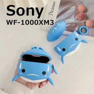 Sony WF-1000XM3 ケース シリコン カバー 鯨 クジラ Sony WF-1000XM3 カバー WF-1000XM3用ケース 可愛い 指紋防止 sony wf-1000xm3 ケース 耐衝撃 高品質 柔らかい 保護カバー 汚れ難い 激安 全面保護 ストラッ