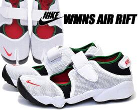 NIKE WMNS AIR RIFT white/atom red-black-forest 896283-101 ナイキ エア リフト レディース 足袋 エアリフト スニーカー ウィメンズ WMNS AIRRIFT