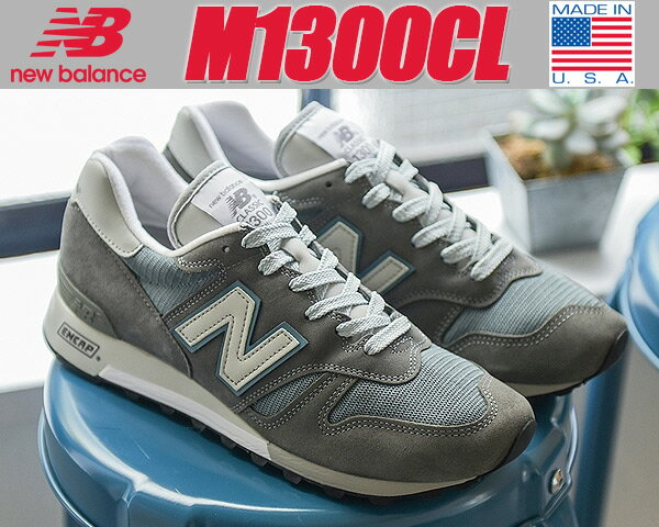 NEW BALANCE M1300CLS MADE IN U.S.A.(2E) 【 ニューバランス M1300CL ワイズ 2E スニーカー NB スティールブルー】