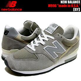 お得な割引クーポン発行中!!NEW BALANCE M996GY MADE IN U.S.A. 【ニューバランス スニーカー グレー 996 USメイド GREY メンズ シューズ 靴 カジュアル NB】