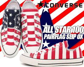 CONVERSE ALL STAR 100 PAIRFLAG SLIP STARS&BARS 【コンバース オールスター 100 スニーカー 星条旗 アメリカ オールスター オックス 100周年 メンズ レディース】【32862640】【1CL030】