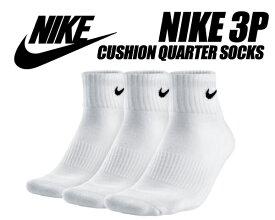 NIKE 3P COTTON CUSHION QUARTER SOCK white(靴下)【ナイキ ソックス くつした ホワイト 白 3足パック】