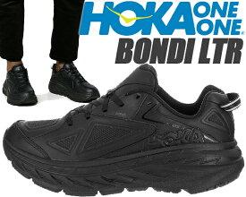 HOKA ONE ONE BONDI LTR black/blk 【ホカ オネオネ ボンダイ レザー 1019496 厚底 スニーカー チャンキー ランニングシューズ メンズ ブラック 黒】