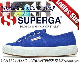 【SUPERGA (スペルガ スニーカー)】 COTU CLASSIC クラシック Style Code 2750 キャンバススニーカー G88 intense blue【レディース スニーカー スリッポン シューズ 靴 ウィメンズ】