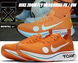 NIKE ZOOM FLY MERCURIAL FK / OW total orange/white-volt 【ナイキ ズーム フライ マーキュリアル オフホワイト nike football off-white オフ-ホワイト ヴァージル・アブロー オレンジ オランダ】