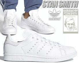 adidas STAN SMITH ftwwht/ftwwht/ftwwht 【アディダス スタンスミス スニーカー メンズ レディース ホワイト レザー 】