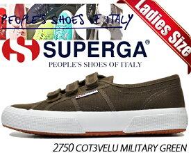 【スペルガ スニーカー レディース】SUPERGA 2750 COTU3 VELU MILITARY GREEN【ミリタリー グリーン ベルクロ スニーカー ウィメンズ カジュアル シューズ 靴 S00BN20-595】