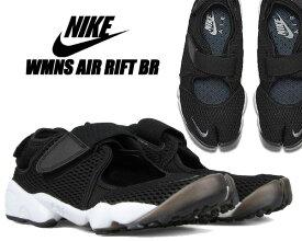 NIKE WMNS AIR RIFT BR BLACK COOL GREY-WHITE 848386-001 ナイキ スニーカー エアリフト レディース メッシュ ブレス ブラック 足袋