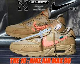 THE 10 : NIKE AIR MAX 90 OFF-WHITE parachute beige/bright mango AA7293 200 the ten ザ テン スニーカー ナイキ × オフホワイト エアマックス 90